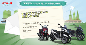 150219_yamaha_tricity_campaign_announce.jpg