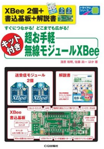 xbee_book_cover.png